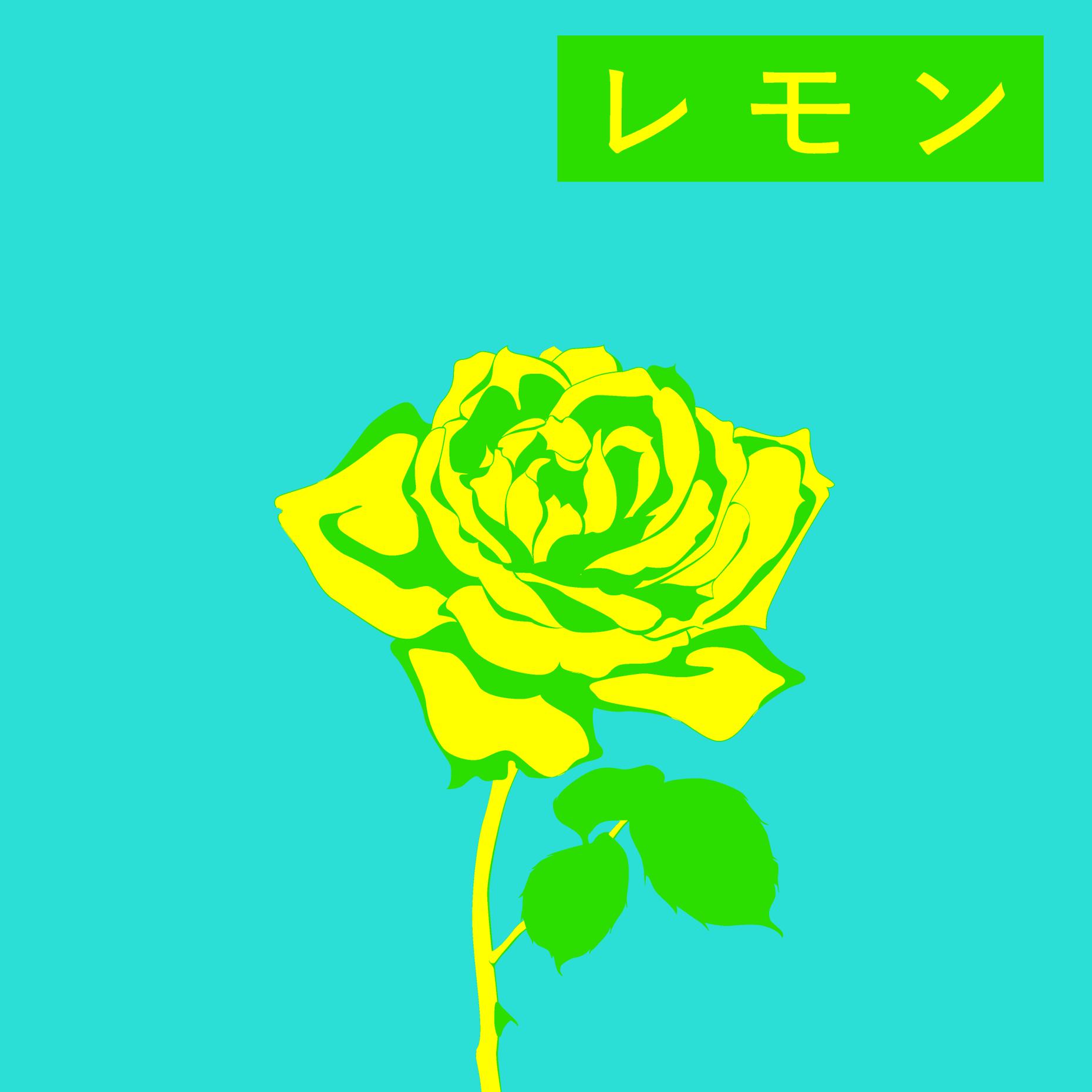 レモン | 伊藤ゴローfeat.原田知世