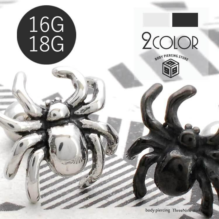 ボディピアス 16G 18G 蜘蛛 クモ ハロウィン 爬虫類 軟骨ピアス SPU043