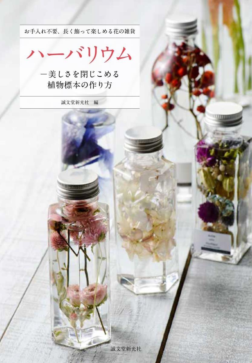[書籍]『ハーバリウム―美しさを閉じこめる植物標本の作り方: お手入れ不要、長く飾って楽しめる花の雑貨』 - 画像1