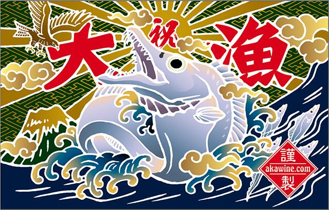 大漁旗タオル(タチウオ)