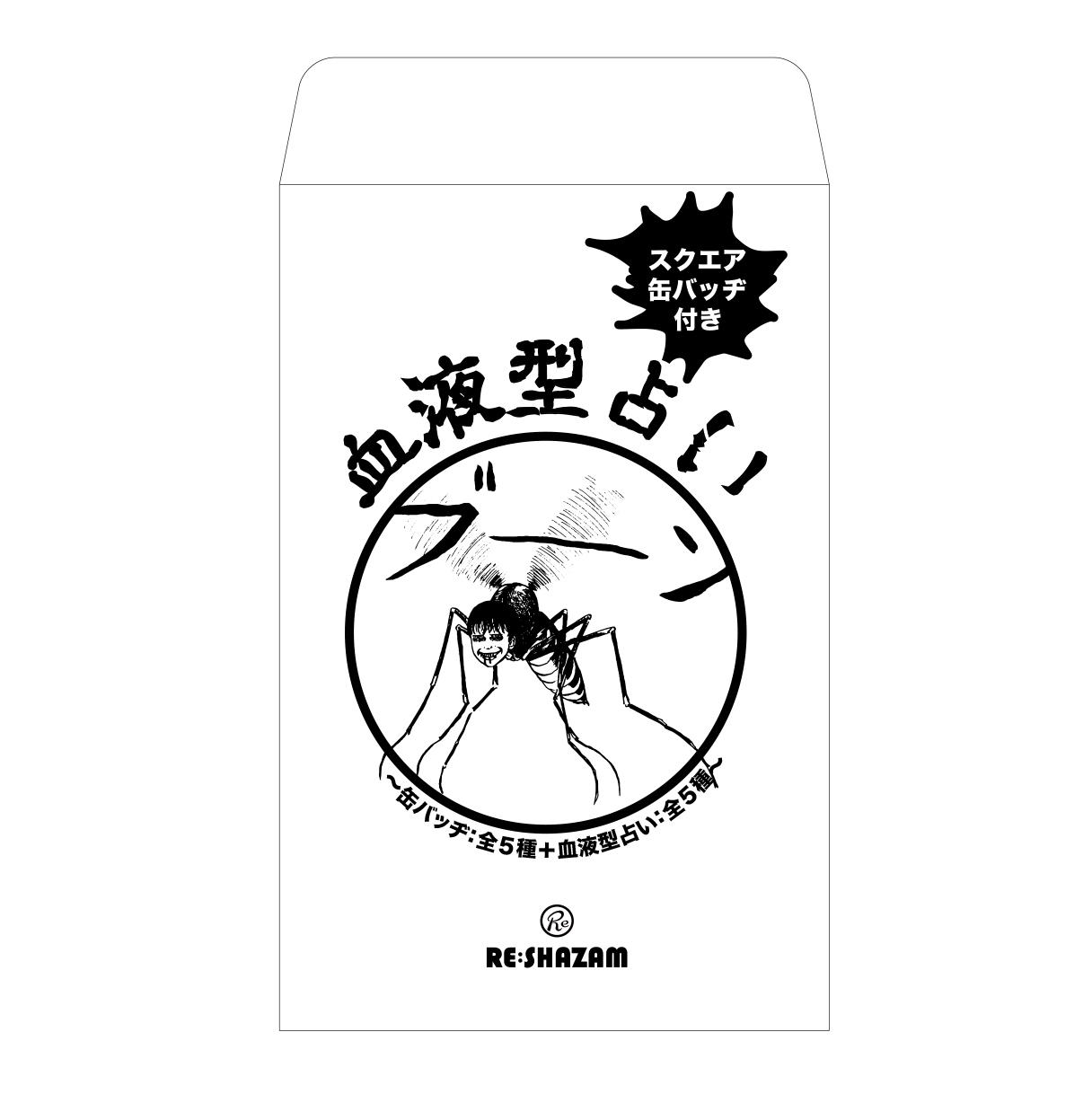 〈伊藤 潤二〉血液型占い(スクエア缶バッジセット)