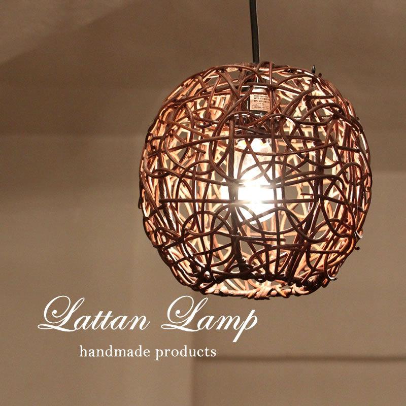 ■当日出荷■インテリア照明 リゾート気分を味わえるラタンペンダントライト直径20cmサイズ [ブラウン] L08 (ランプ、間接照明、籐)
