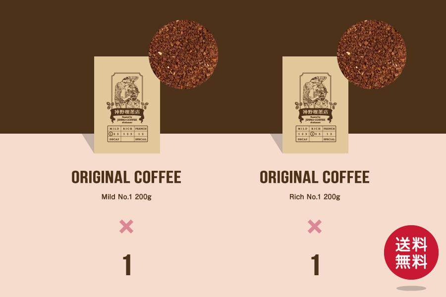 JINNO COFFEE おすすめ銘柄セット 200g×2袋【粉(中細挽き)】