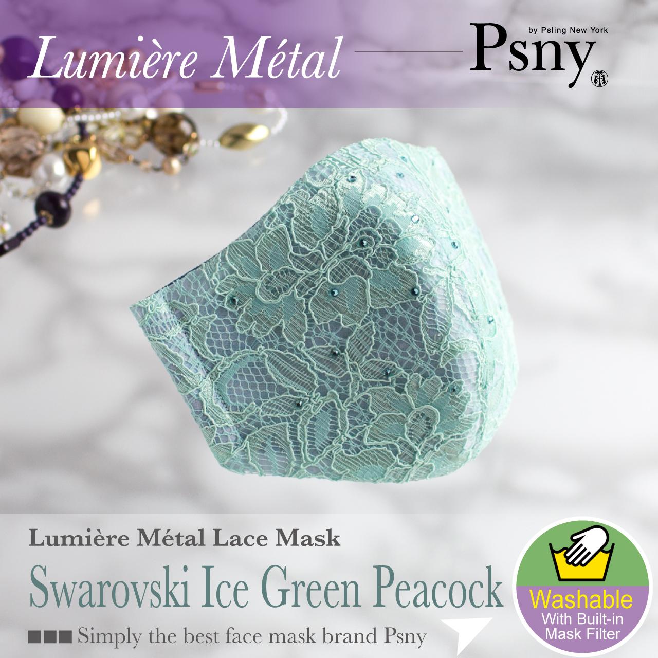 PSNY スワロフスキー レース・アイスグリーン ピーコック 花粉 黄砂 不織布フィルター 立体 大人 美しい マスク 送料無料 LM4s