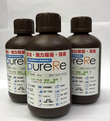安全・強力除菌・消臭 PureRe(ピュアーレ) 1.5ℓ ボトル(500mlボトルx3本)(安全・強力除菌・消臭 高機能弱酸性次亜塩素酸水)