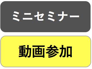【ミニセミナー】動画参加