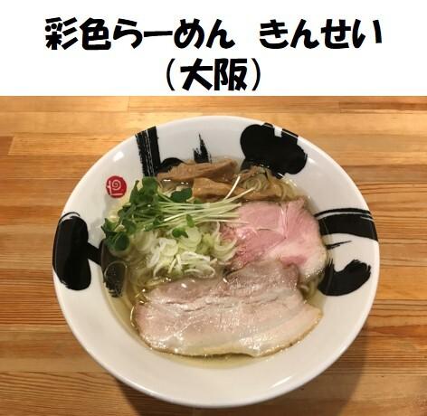 【2食セット】彩色ラーメンきんせい   こだわりの塩