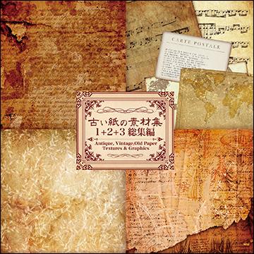 【特装版】古い紙の素材集1+2+3総集編(SWST0122+0123)