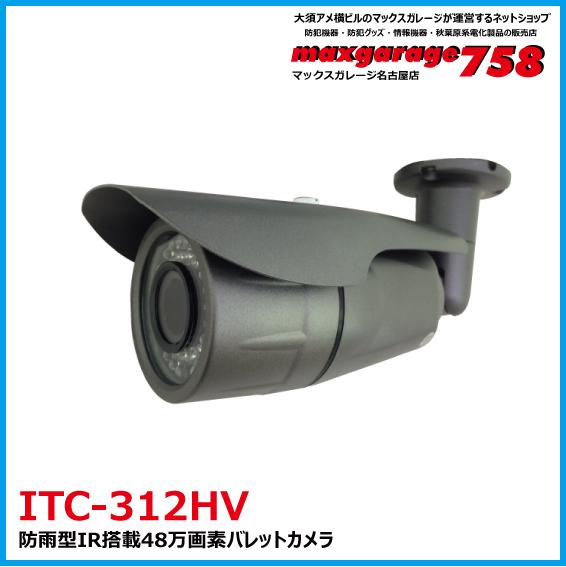 防雨型IR搭載48万画素バレットカメラ ITC-312HV