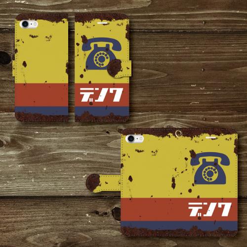 レトロ看板調/ホーロー看板調/デンワ/黄/赤/青/iPhoneスマホケース(手帳型ケース)