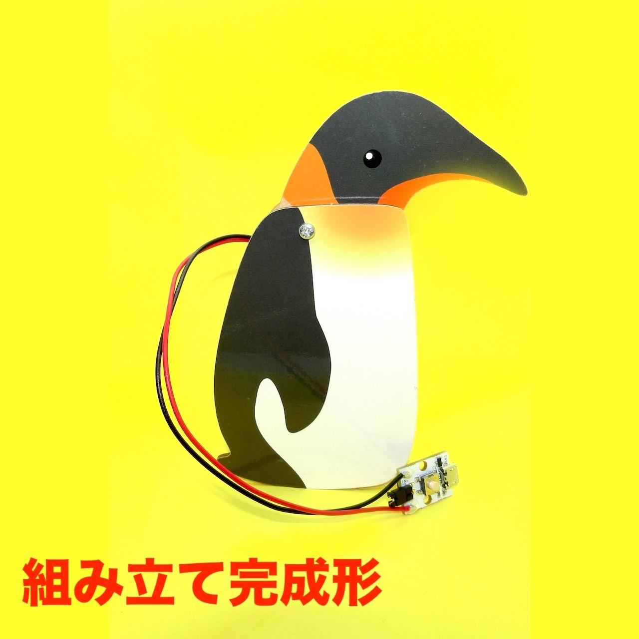 うなペン SOLEKIT(ソレキット)ソレノイドで動くうなずきペンギン工作キット