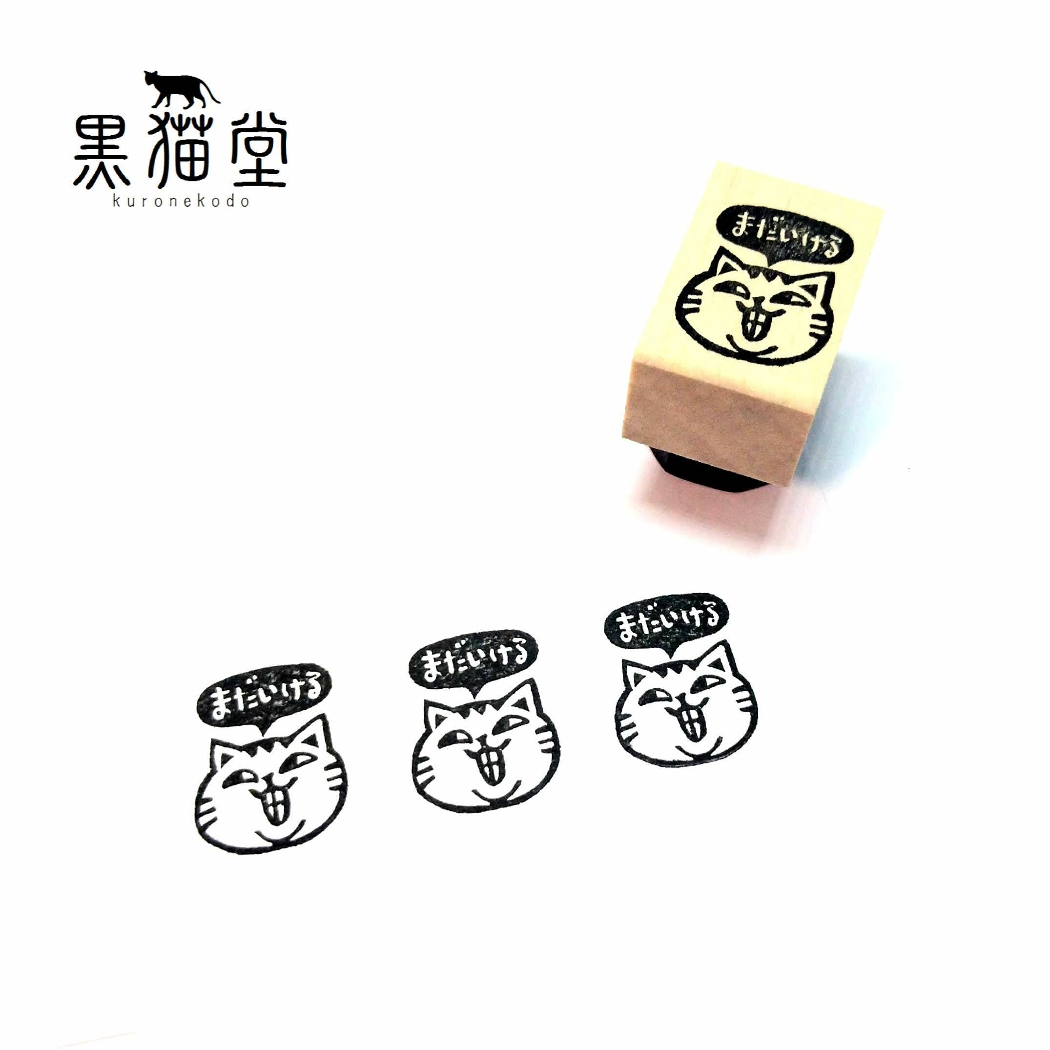 関西弁ネコ「まだいける」