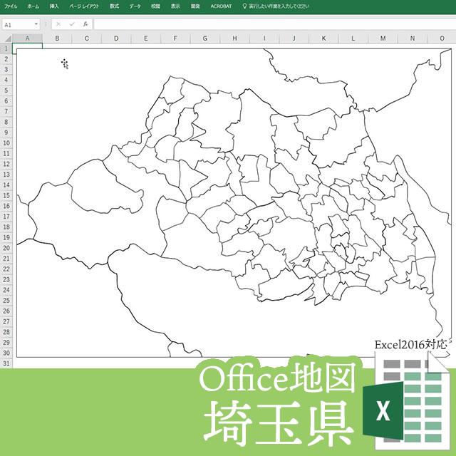 埼玉県のoffice地図自動色塗り機能付き 白地図専門店