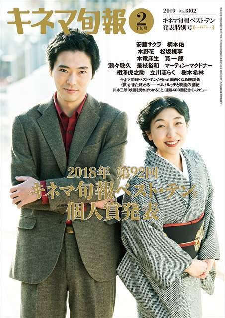 キネマ旬報 2019年2月下旬ベスト・テン発表特別号(No.1802)
