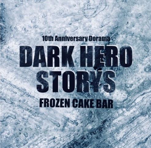 【活動支援商品】DARK HERO STORYS