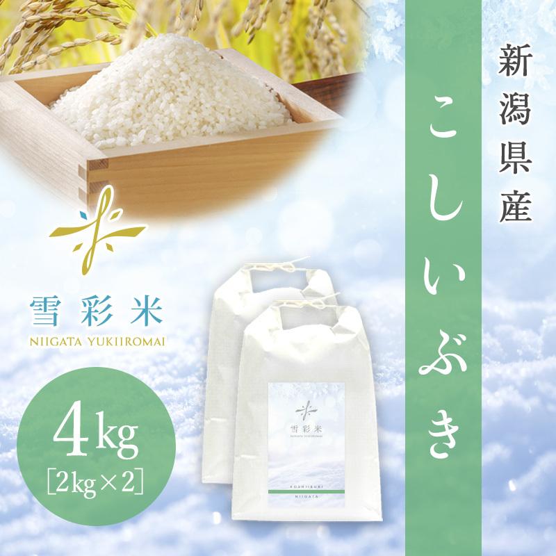 【雪彩米】新潟県産 新米 令和2年産 こしいぶき 4kg