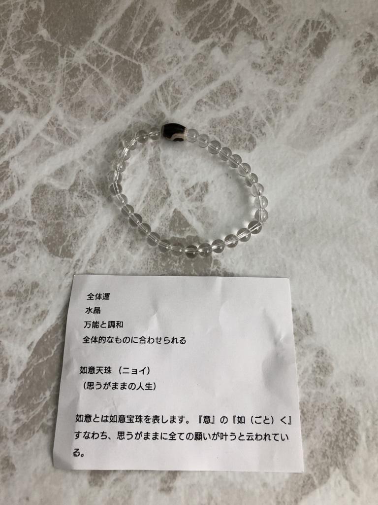 【全体運UPブレスレット】水晶