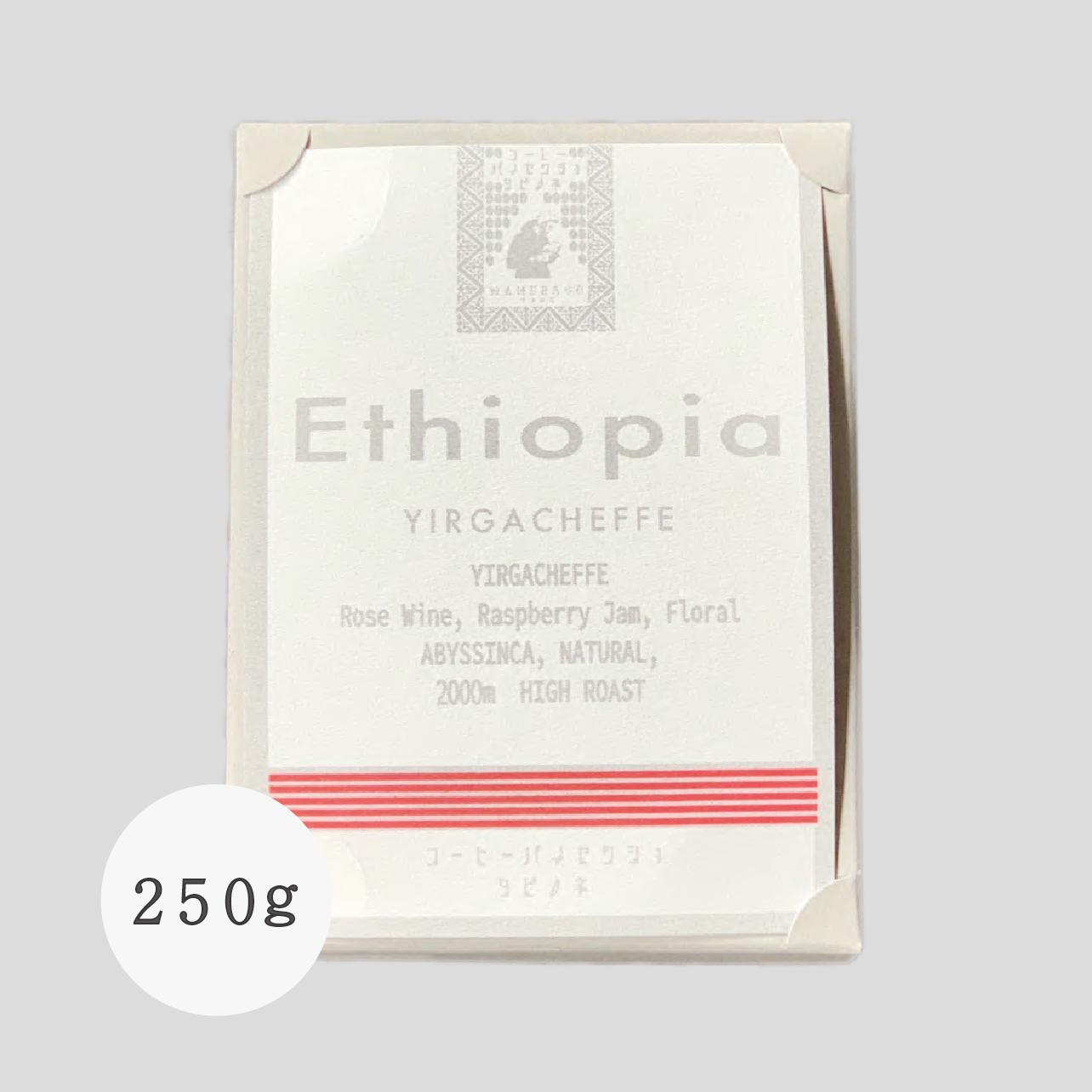 エチオピア イルガチェフェ 250グラム
