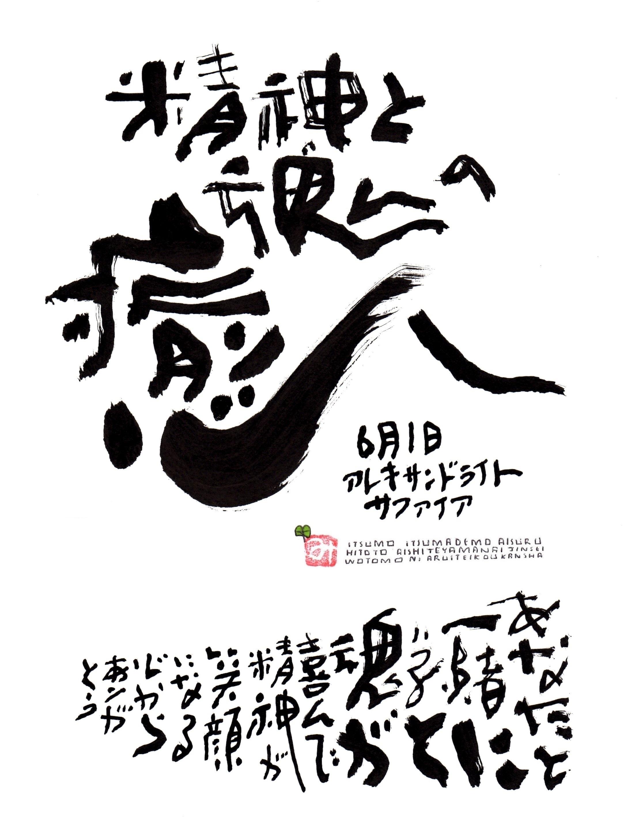 6月1日 結婚記念日ポストカード【精神と魂の癒し】