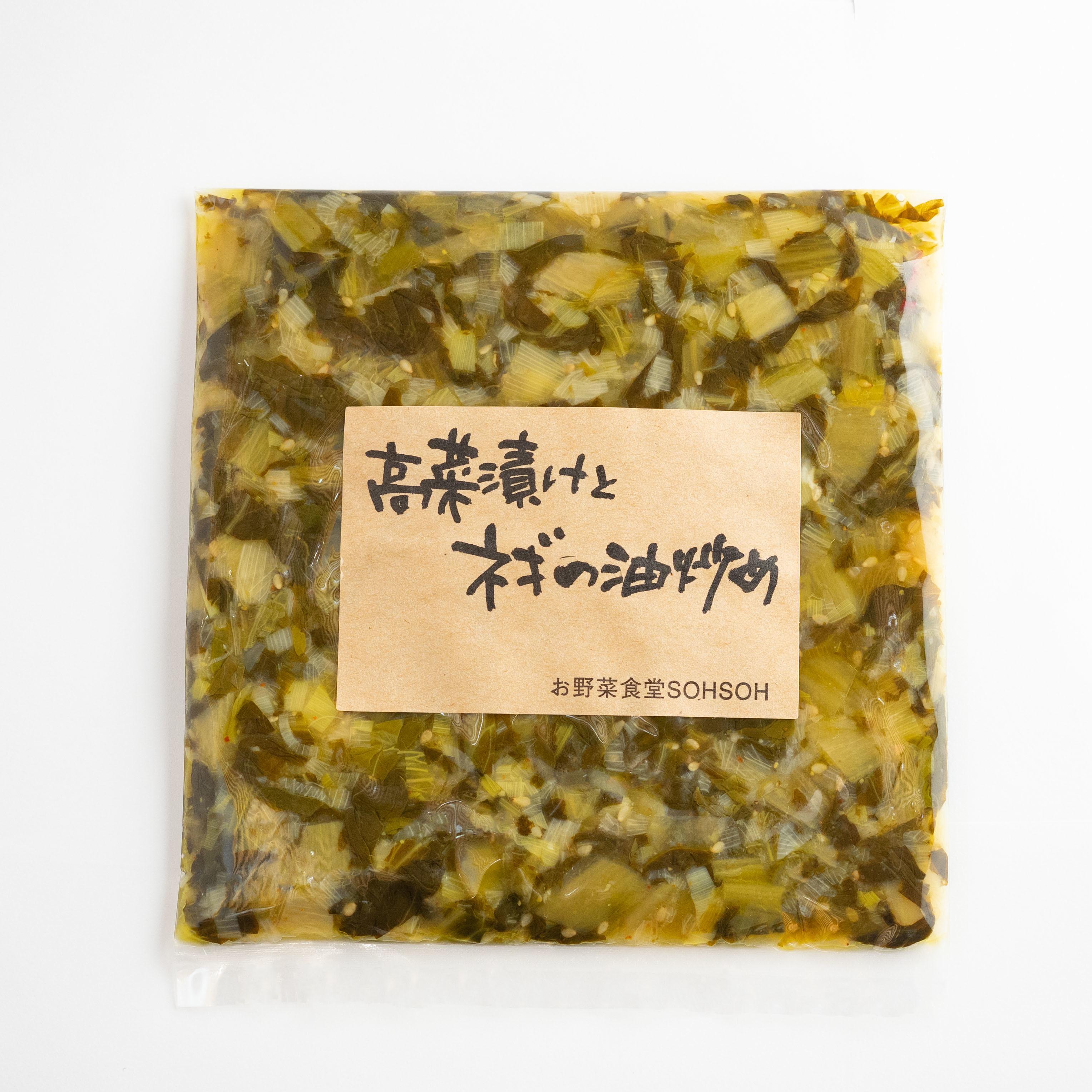 高菜漬けとネギの油炒め〜200g