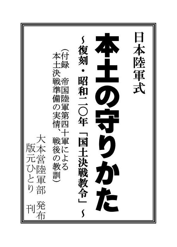 日本陸軍式「本土の守りかた」 〜復刻・昭和20年『国土決戦教令』〜