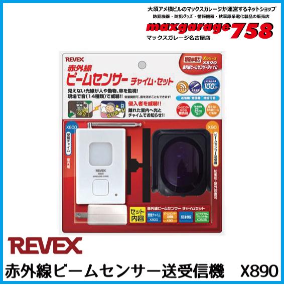 ワイヤレス赤外線ビームセンサーチャイムセット X890