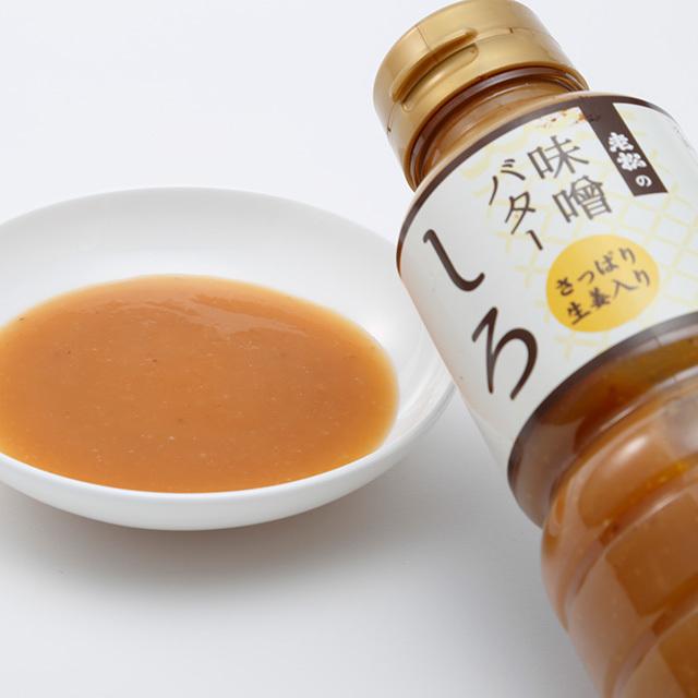 老松 味噌バターしろ【350g】 - 画像3