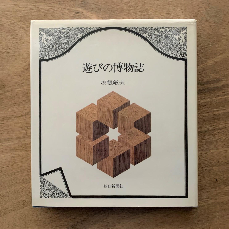 遊びの博物誌 / 坂根厳夫(著) / 安野光雅(装丁)