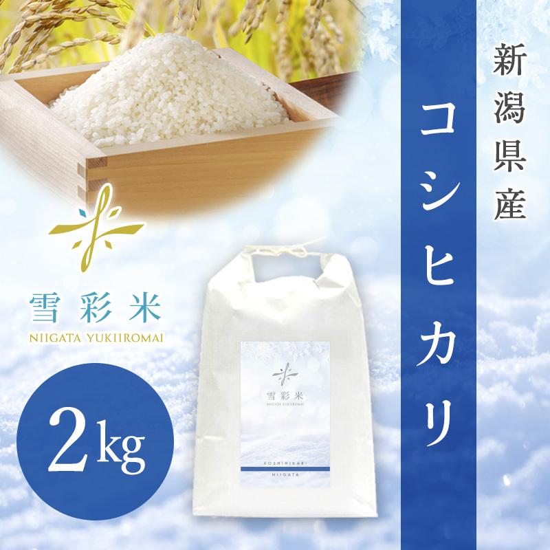 【雪彩米】新潟県産 新米 一等米 令和2年産 コシヒカリ 2kg