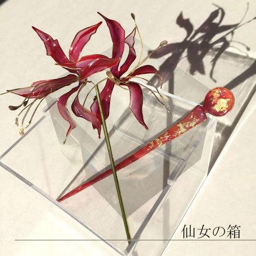 【仙桃】ー曼珠沙華 amaryllis