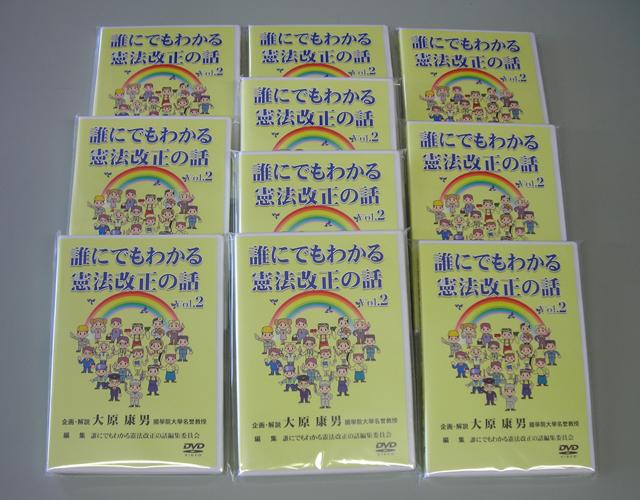 【DVD】 誰にでもわかる憲法改正の話 《vol.2 10枚セット》