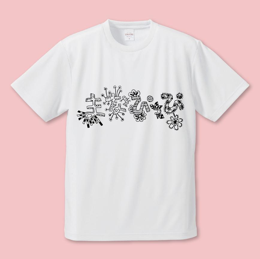 まなっぴっぴ おなまえTシャツ