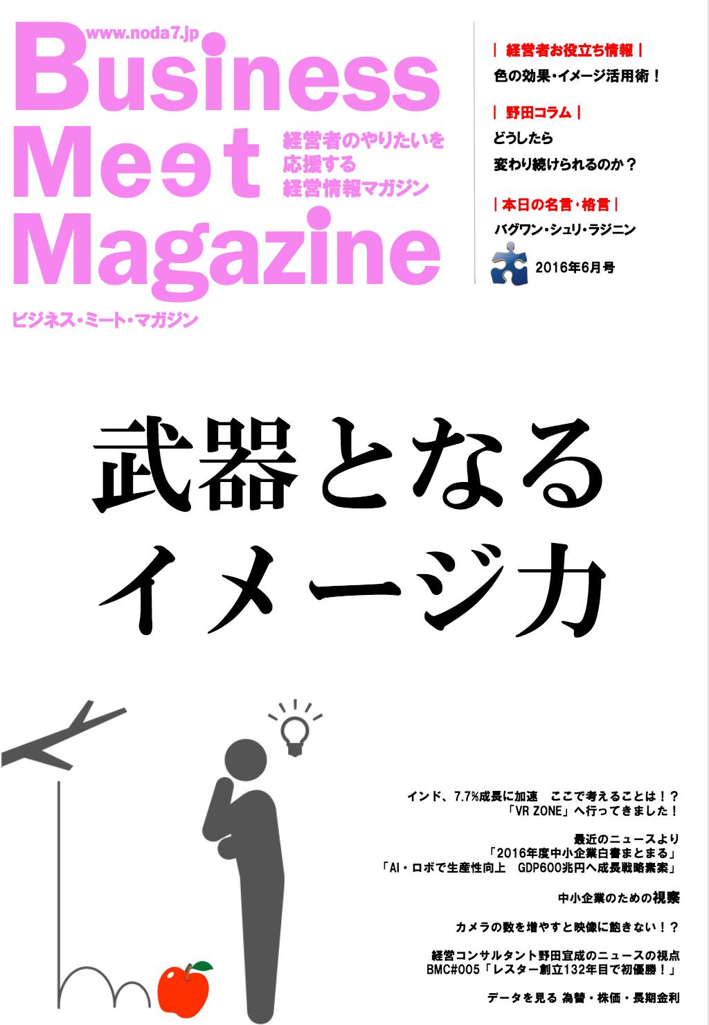 [雑誌]BMM2016年6月号「武器となるイメージ力」