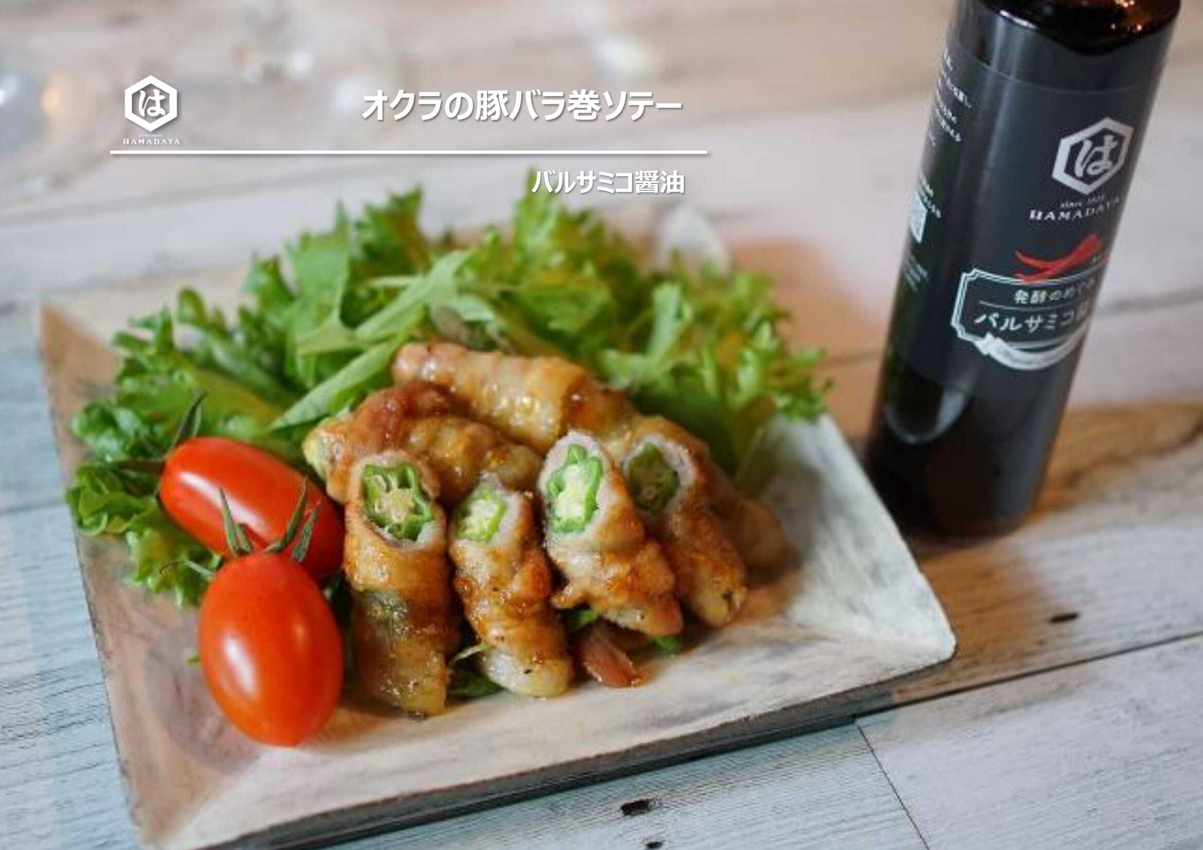 バルサミコ醤油 150ml