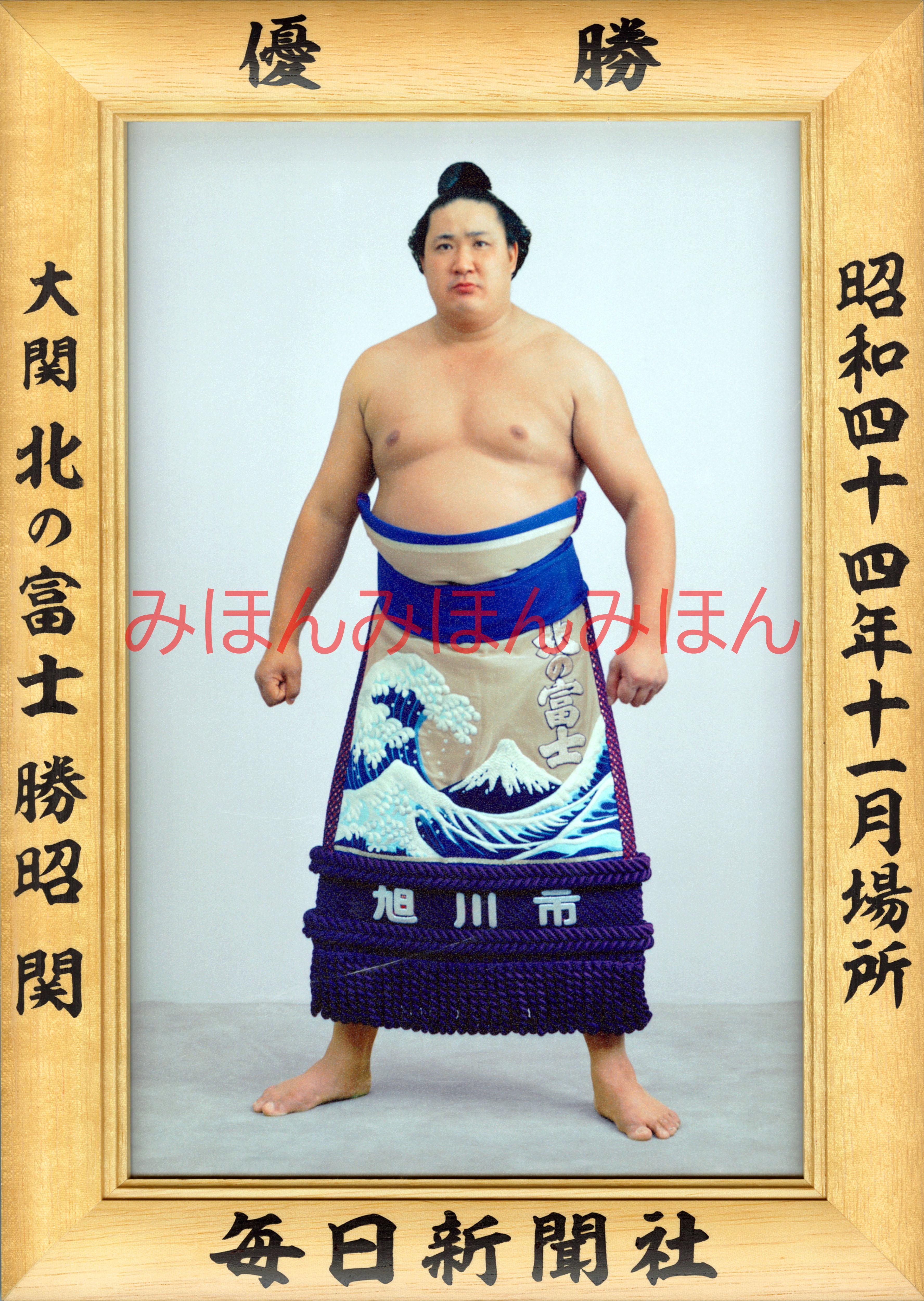 昭和44年11月場所優勝 大関 北の富士勝昭関(2回目の優勝)