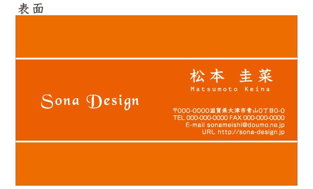 片面名刺・カラースタイリッシュ オレンジ 100枚
