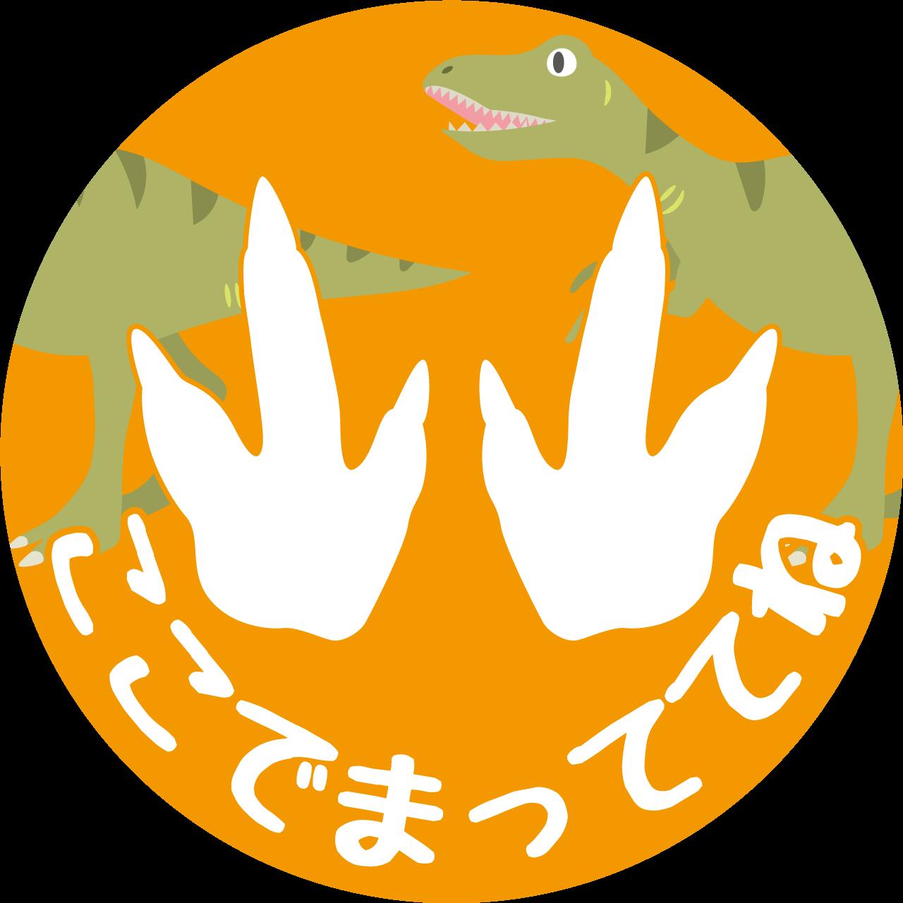 床用ステッカー(幼児向け・恐竜)