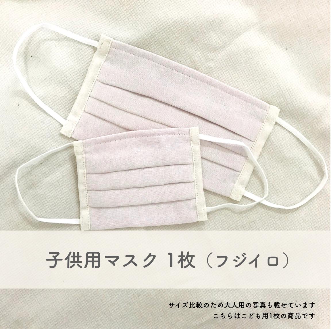 【限定数 / 送料無料】(こども用)LUCYオリジナルオーガニックコットンマスク(フジイロ)