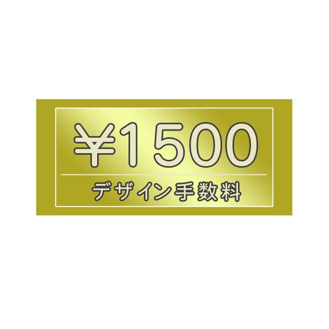 デザイン手数料 1500円