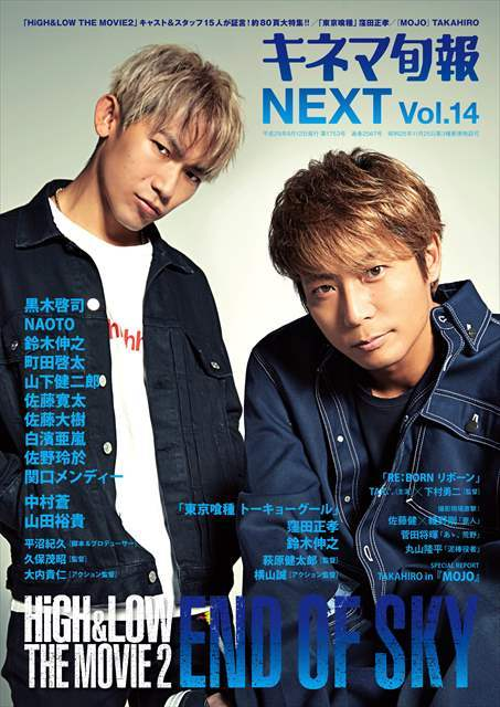 キネマ旬報増刊 キネマ旬報NEXT vol.14 「HiGH&LOW THE MOVIE2 / END OF SKY」(No.1753)