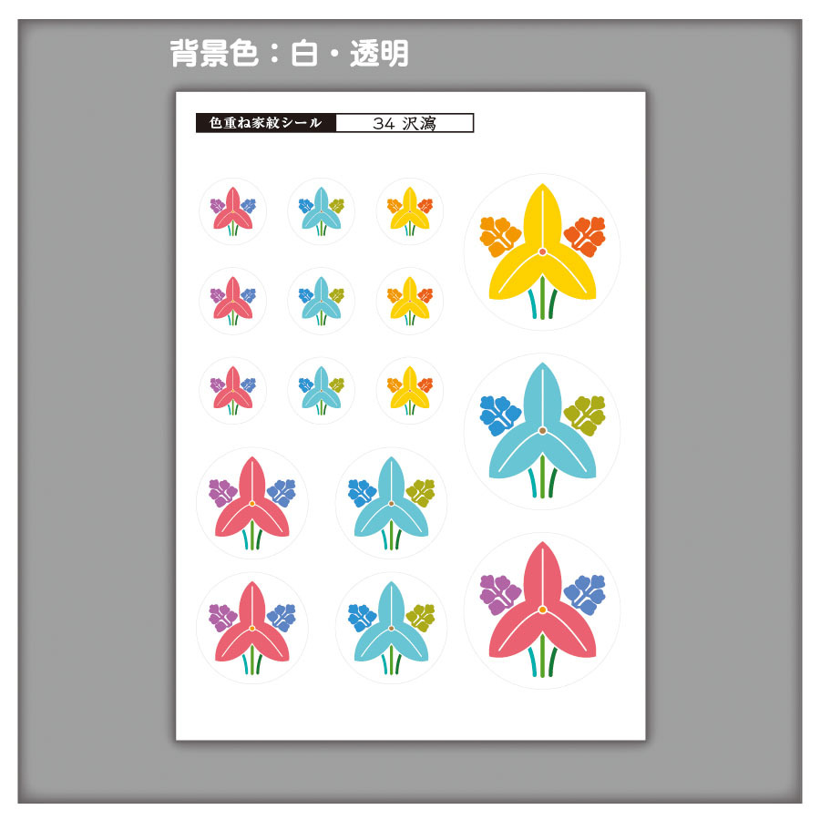 家紋ステッカー 沢瀉| 5枚セット《送料無料》 子供 初節句 カラフル&かわいい 家紋ステッカー