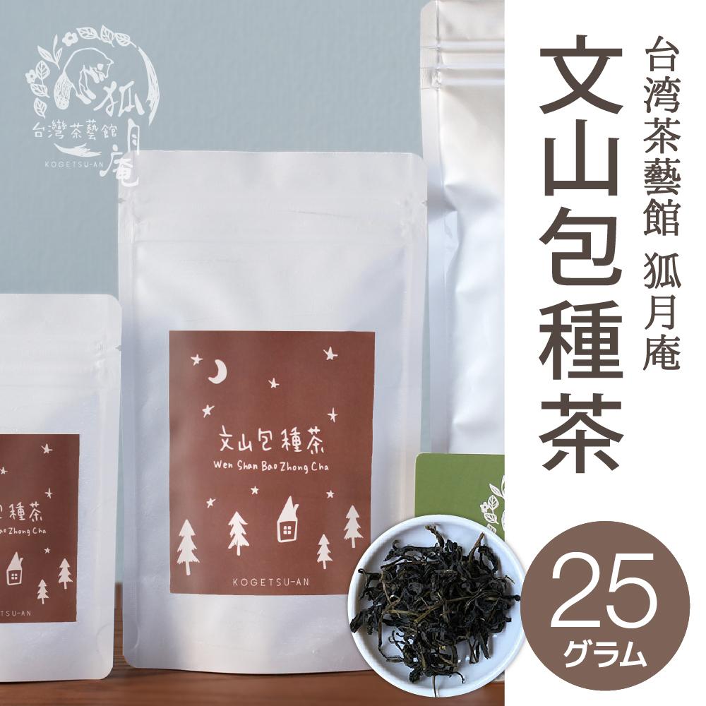文山包種茶/茶葉・25g