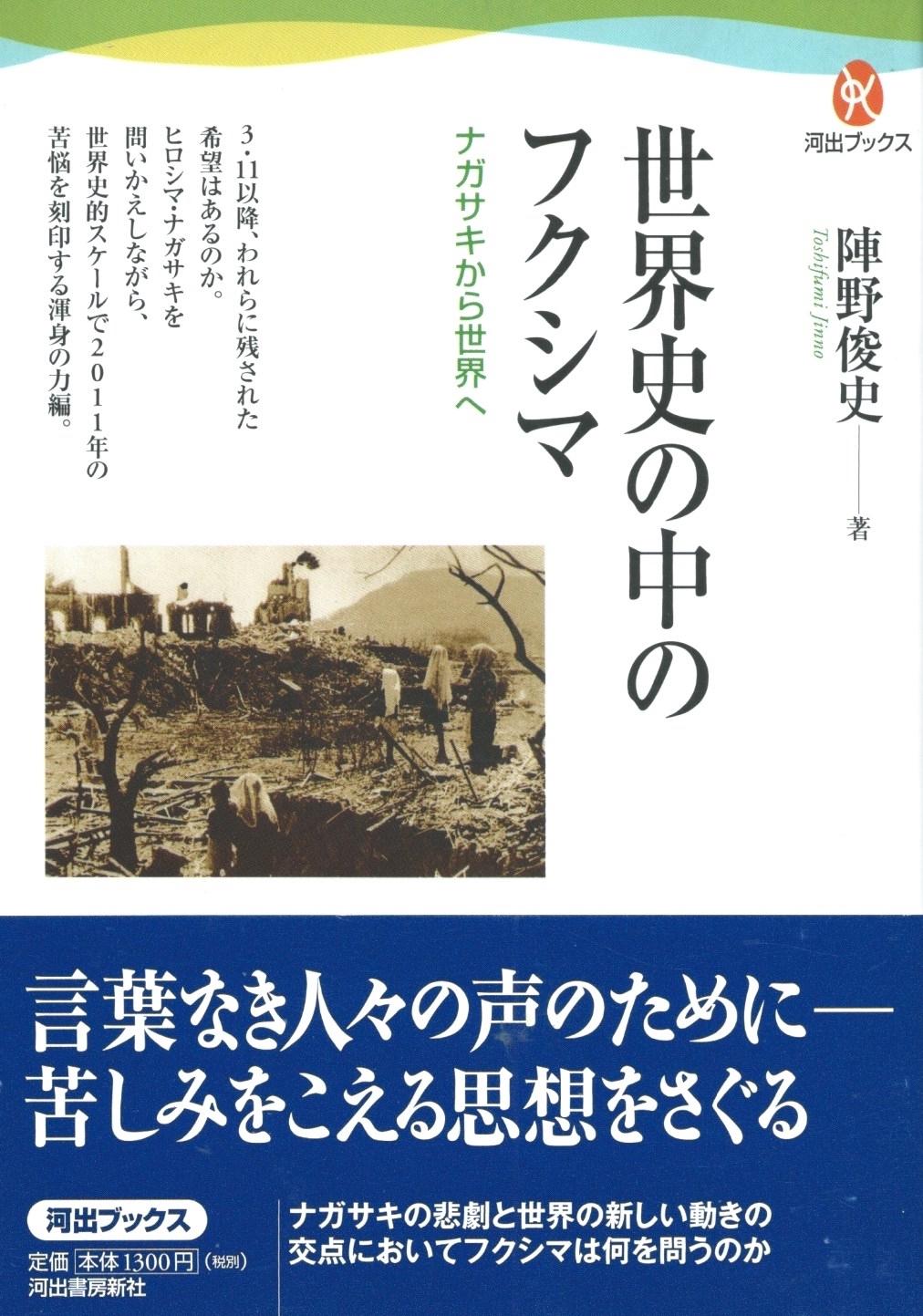 世界史の中のフクシマ ナガサキから世界へ[バーゲンブック]