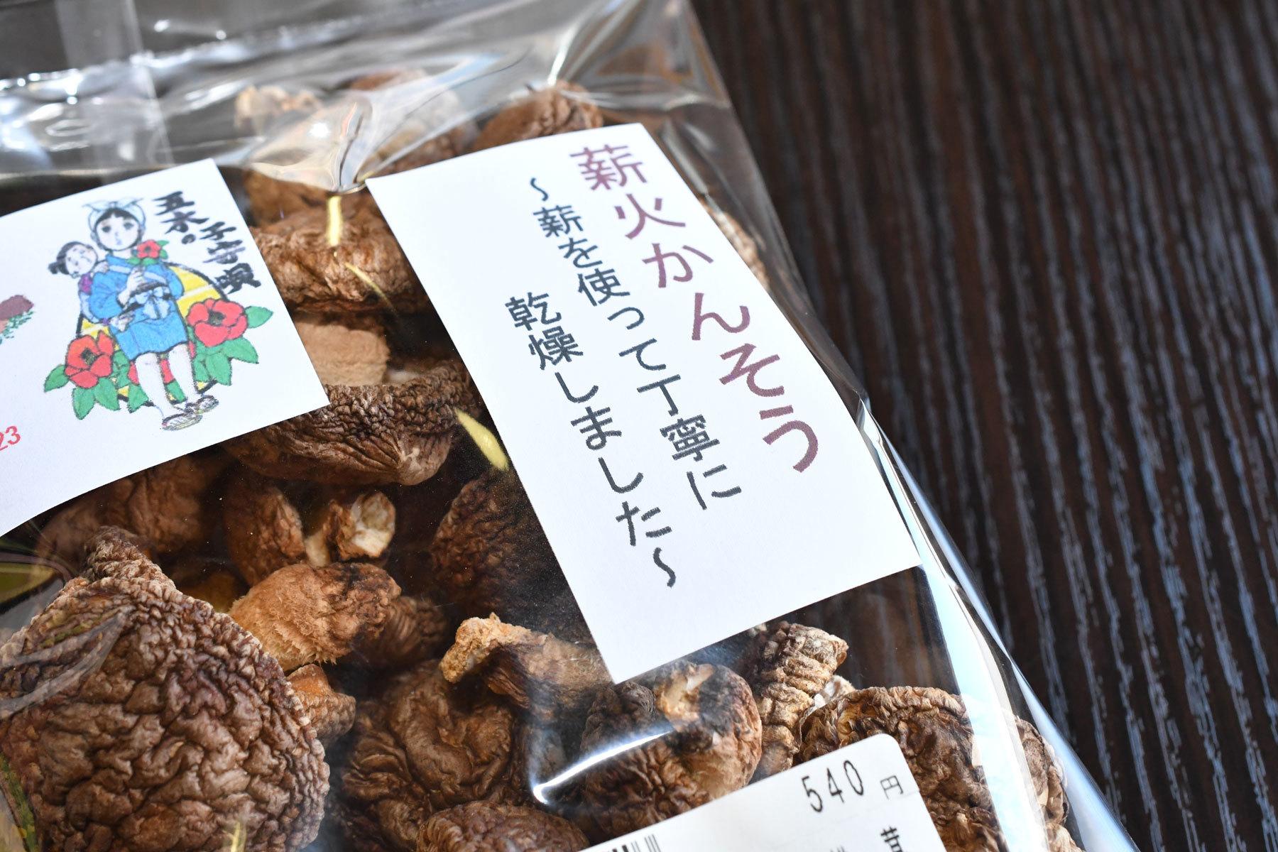 原木栽培乾燥椎茸(丸)100g - 画像1