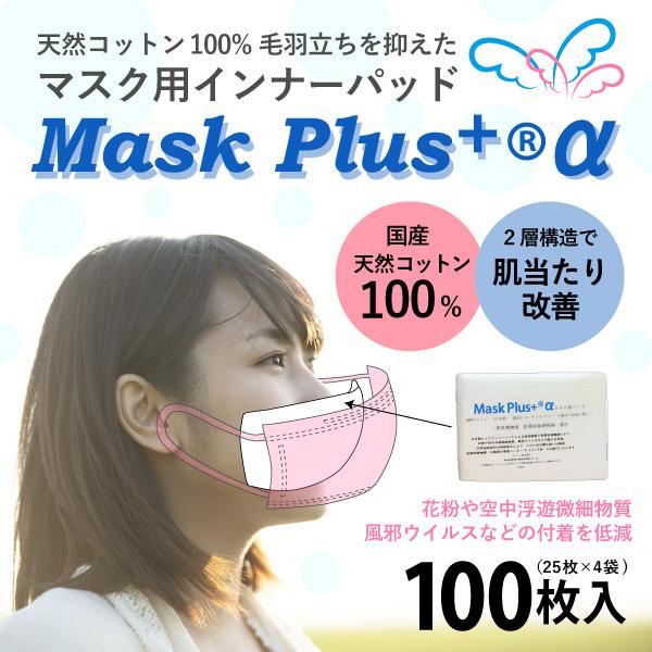 マスク用インナーパッド Mask Plus +α 100枚入 ウイルス対策 花粉対策 使い捨てシート 天然コットンでお肌に優しいマスクフィルター