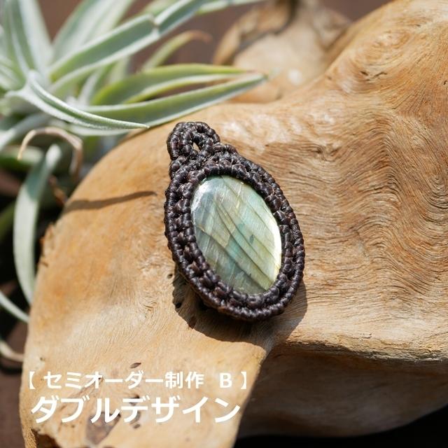 持ち込み天然石【セミオーダー製作 B 】ダブル・デザインペンダント