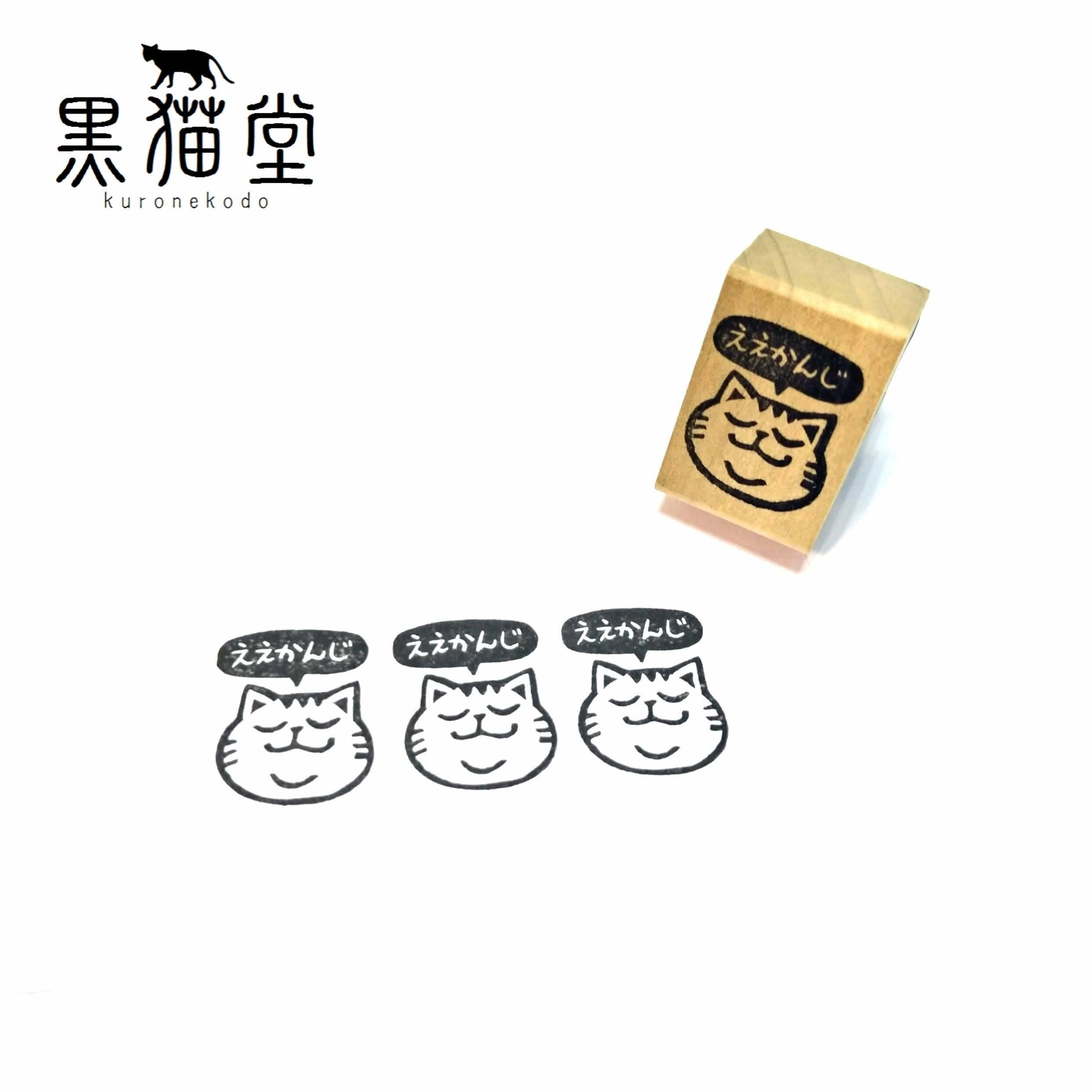 関西弁ネコ「ええかんじ」