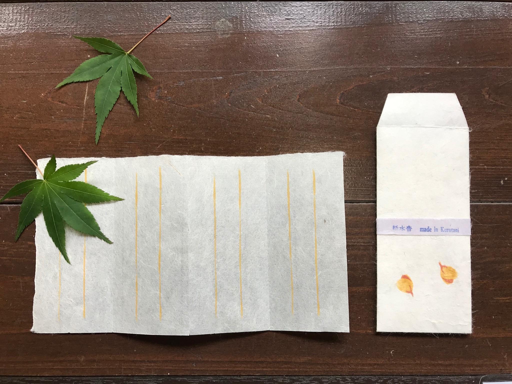 京都黒谷和紙  豆ぶみセット
