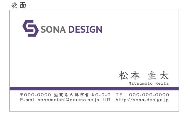 ビジネス片面名刺・パープル 002 100枚