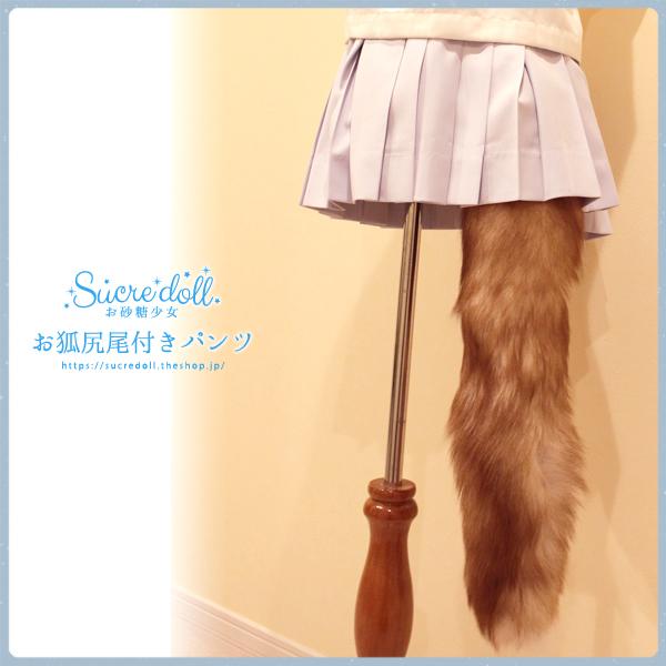 お狐尻尾付きパンツ[ロング]